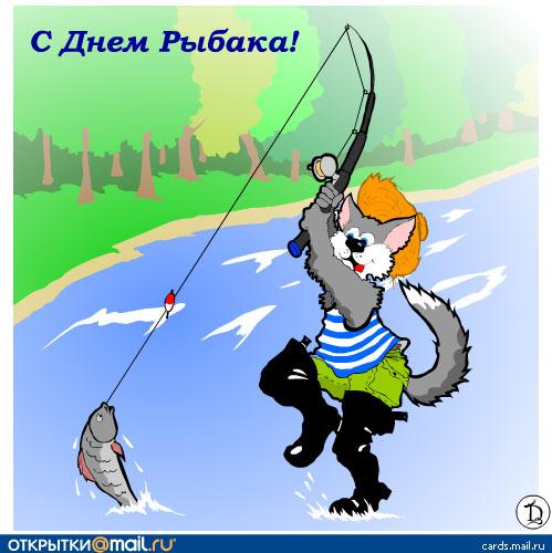 с днем рыбака той дорогой